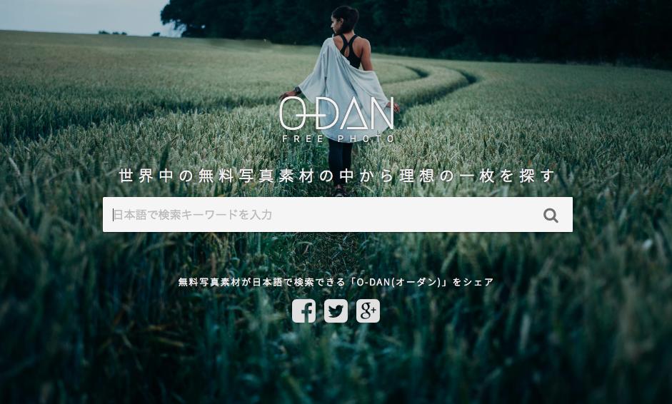 無料で利用できるフリー素材なら『O-DAN』