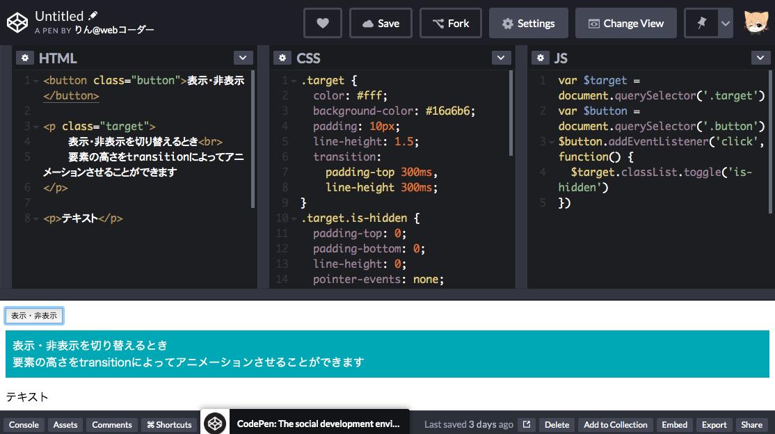 見栄えが良くて、コードの埋め込みが楽にできる『CodePen』