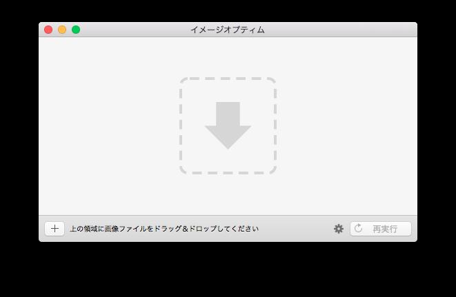 サイトは軽量化すべき。Macの画像圧縮ツール『ImageOptim』