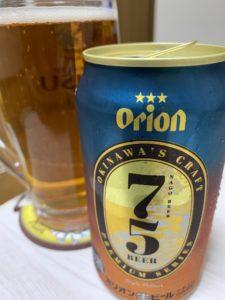 75ビール