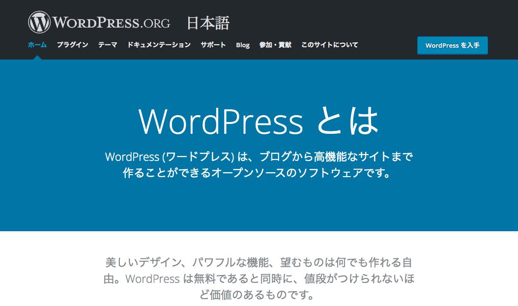 定番中の定番。ブログ作成には『WordPress』