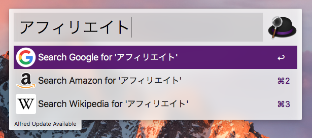 Alfred google検索 amazon