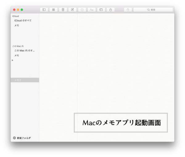 Macのメモアプリが優秀。ライティングアプリ『Notes.app』