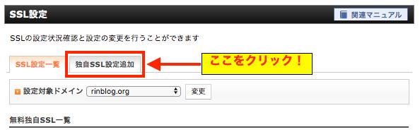 エックスサーバー 独自SSL設定追加