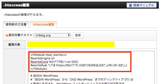 WordPress .htaccess編集 リダイレクト用コード