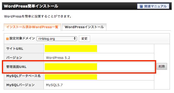 エックスサーバー インストール済みWordPressの一覧
