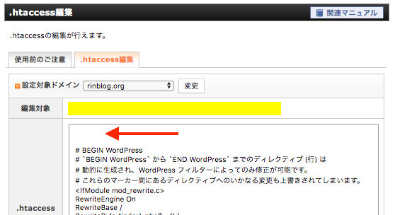 WordPress .htaccess編集