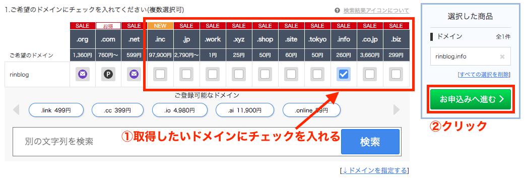 お名前ドットコム 検索
