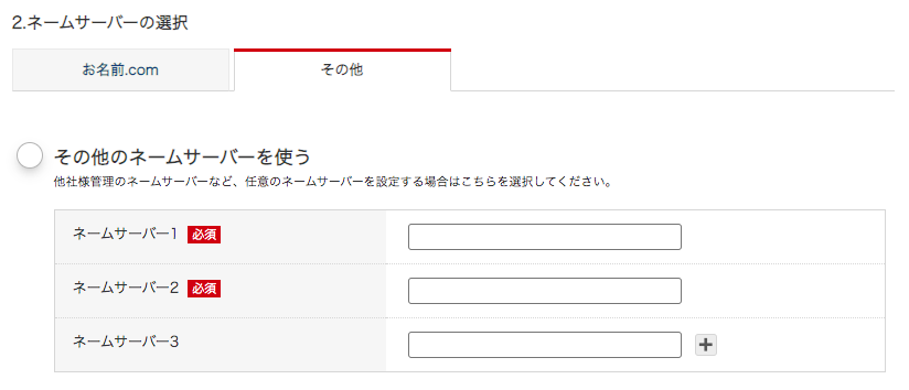 お名前ドットコム ネームサーバーの選択