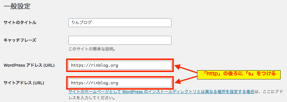 WordPress 一般設定