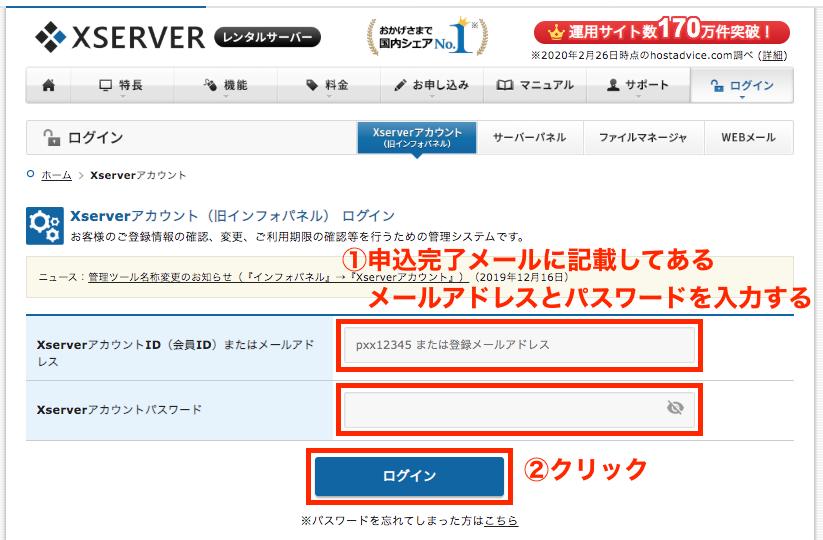 エックスサーバー XserverアカウントID Xserverアカウントパスワード