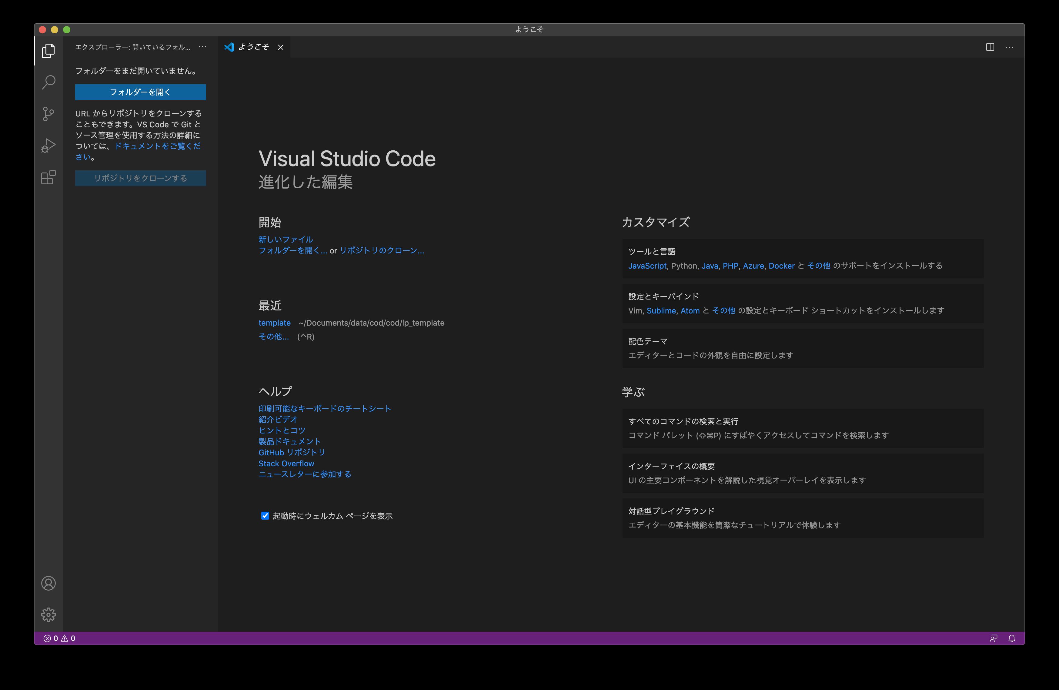 vscode 再起動