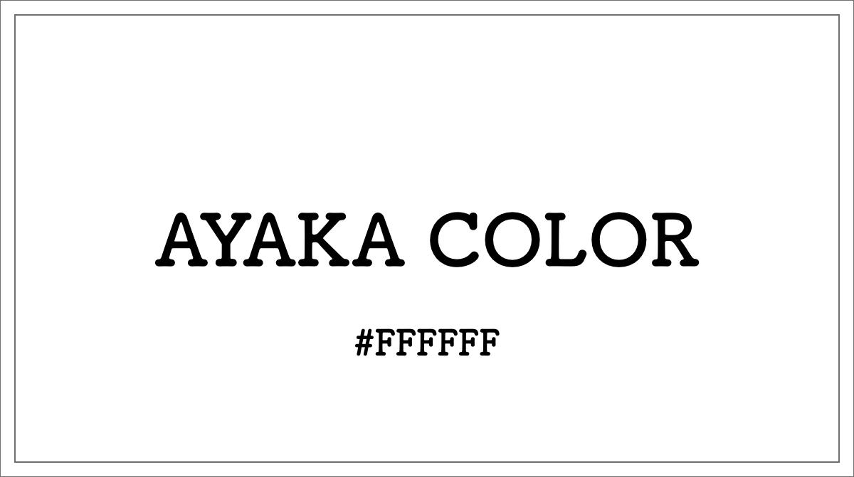 AYAKA アヤカ カラーコード 色 イメージ