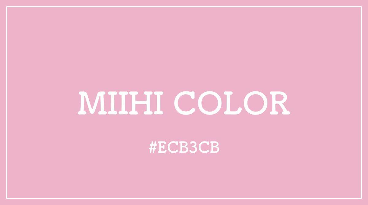 MIIHI ミイヒ カラーコード 色 イメージ