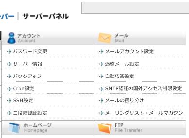 xserver サーバーパネル ssh設定