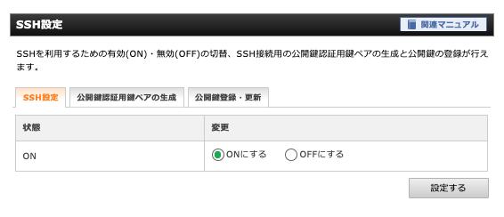 xserver サーバーパネル SSH設定 ON