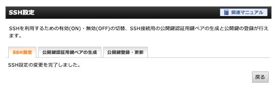 xserver サーバーパネル SSH設定 有効化