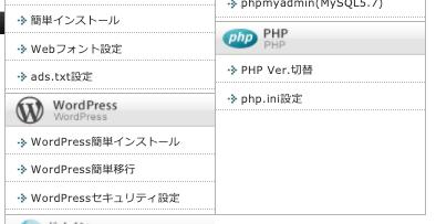 xserver php バージョン切替