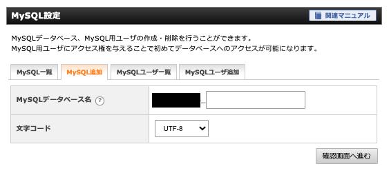 xserver データベース mysql設定