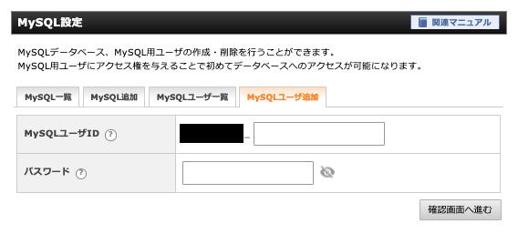 xserver mysqlユーザー追加